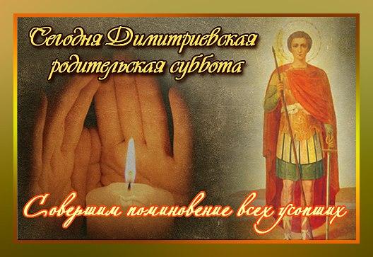 dmitrievskaya_subbota