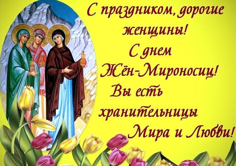 Православный женский день поздравление